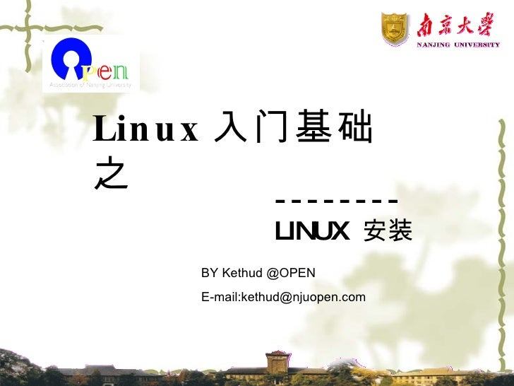 Linux 入门基础之 --------LINUX  安装 BY Kethud @OPEN E-mail:kethud@njuopen.com