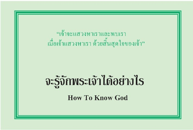 How to know god thai