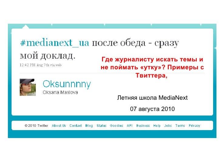 Где журналисту искать темы и не поймать «утку»? Примеры с Твиттера,  Летняя школа  MediaNext 0 7  августа 2010