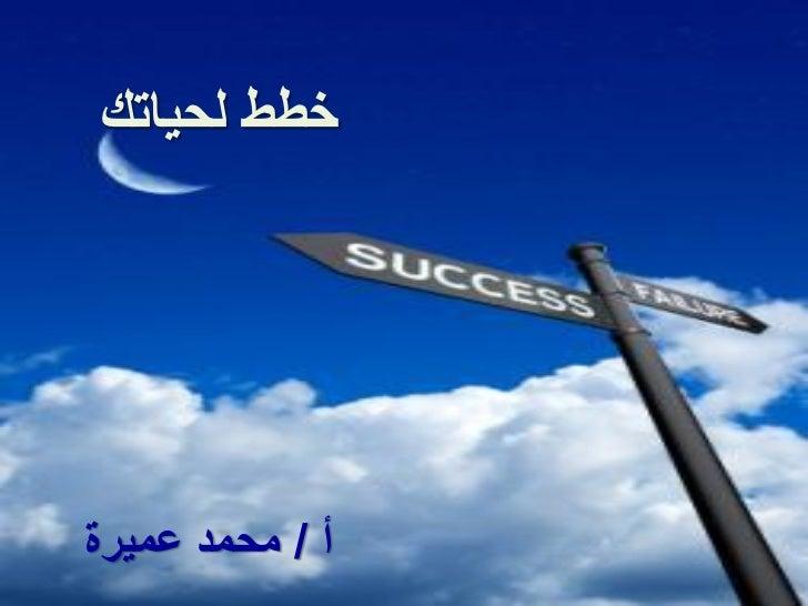 خطط لحياتكأ / محمد عميرة