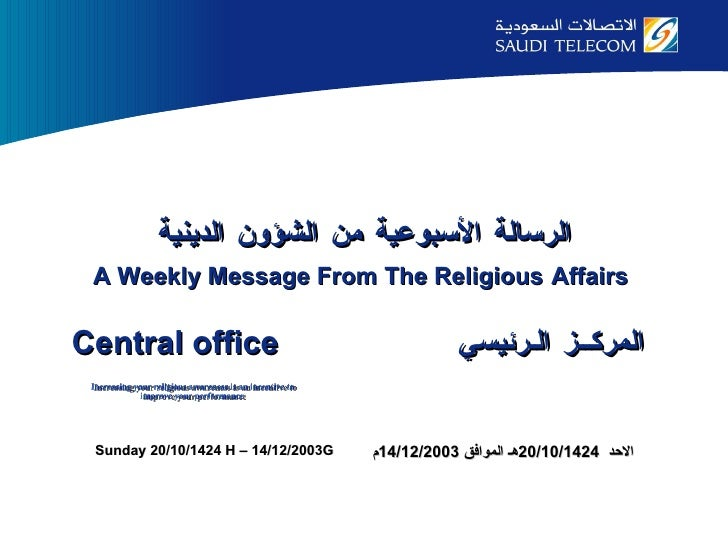 Sunday 20/10/1424 H – 14/12/2003G A Weekly M es sage From The Religious   Affairs  الاحد  20/10/1424 هـ الموافق  14/12/200...