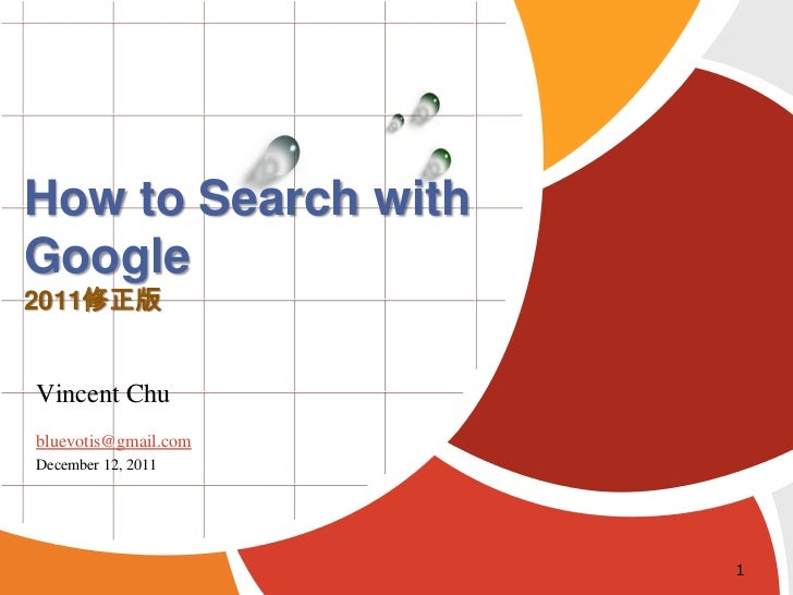 How to Search withGoogle2011修正版Vincent Chubluevotis@gmail.comDecember 12, 2011                      1