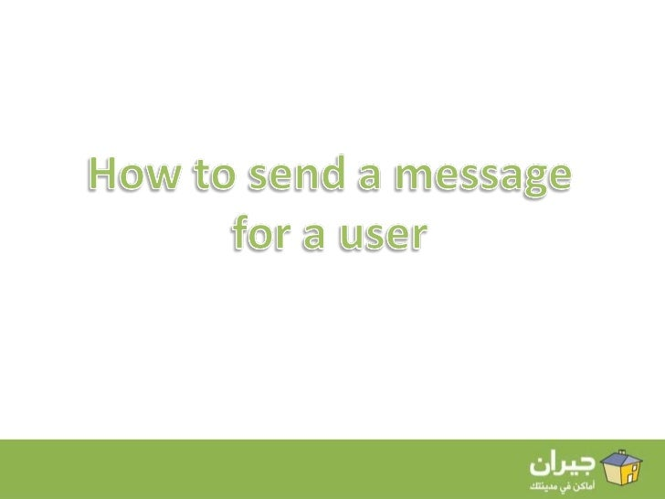 How to send a message for a user