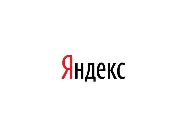 Как упростить жизнь системному администратору с помощью Python – Андрей Василенков, Яндекс
