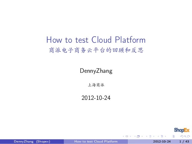 How to test cloud platform