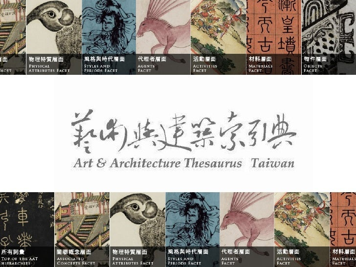 How to use aat taiwan