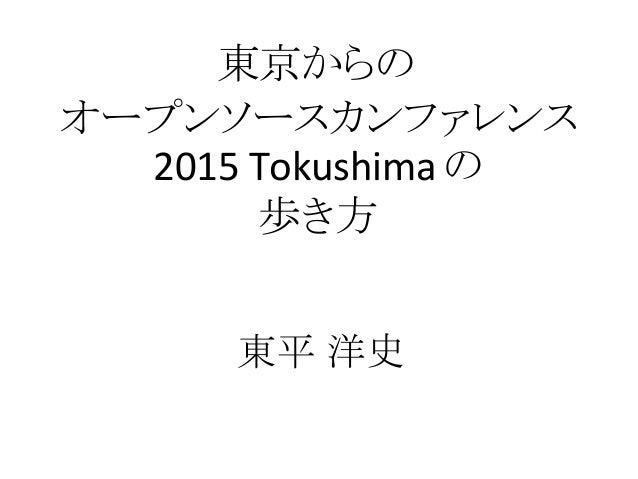 東京からの オープンソースカンファレンス 2015 Tokushimaの 歩き方 東平 洋史