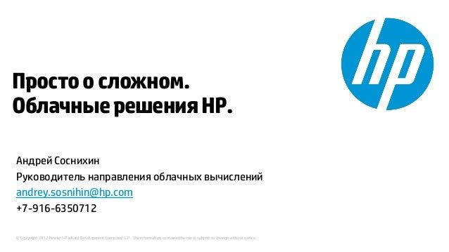 Оценка эффективности частных облаков для бизнеса HP. Реальный опыт внедрения.