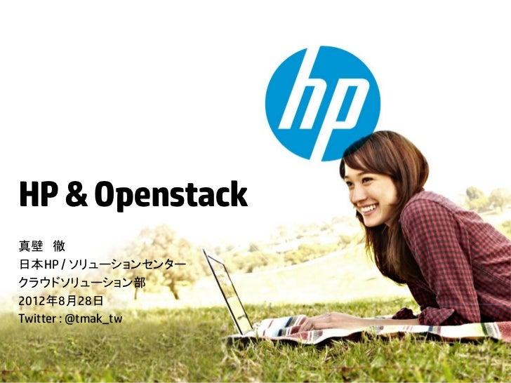 HP & Openstack真壁 徹日本HP / ソリューションセンタークラウドソリューション部2012年8月28日Twitter : @tmak_tw