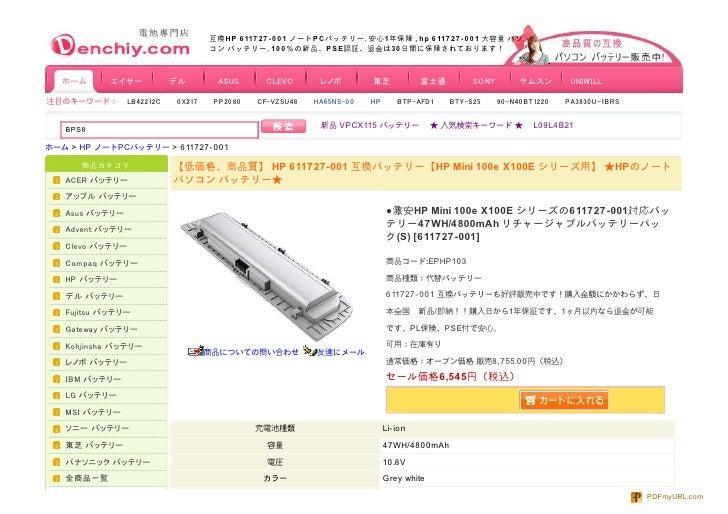 Hp 611727 001 互換バッテリーhp mini 100e x100 e series 用