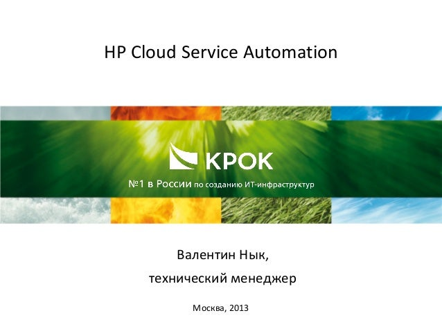 hp Cloud Service Automation hp Cloud Service Automation