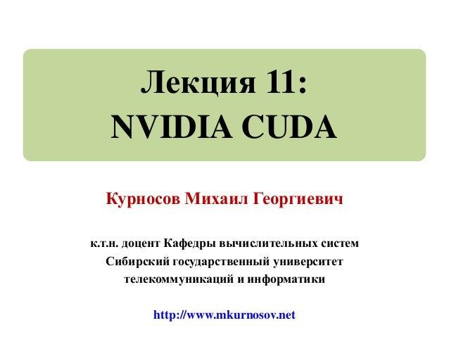 Лекция 11: Программирование графических процессоров на NVIDIA CUDA