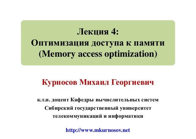 Лекция 4: Оптимизация доступа к памяти (Memory access optimization, caches)