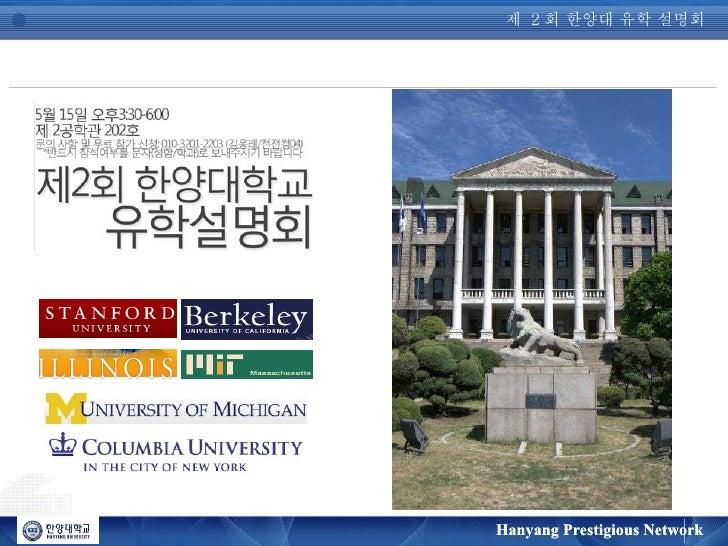 Hanyang Prestigious Network