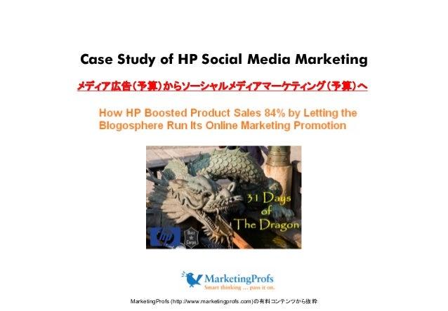 Case Study of HP Social Media Marketing メディア広告(予算)からソーシャルメディアマーケティング(予算)へメディア広告(予算)からソーシャルメディアマーケティング(予算)へ MarketingProfs ...