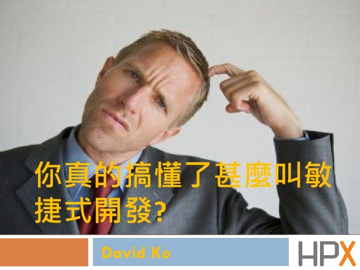 你真的搞懂了甚麼叫敏捷式開發?  David Ko