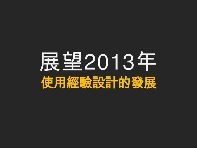 展望2013年使用經驗設計的發展