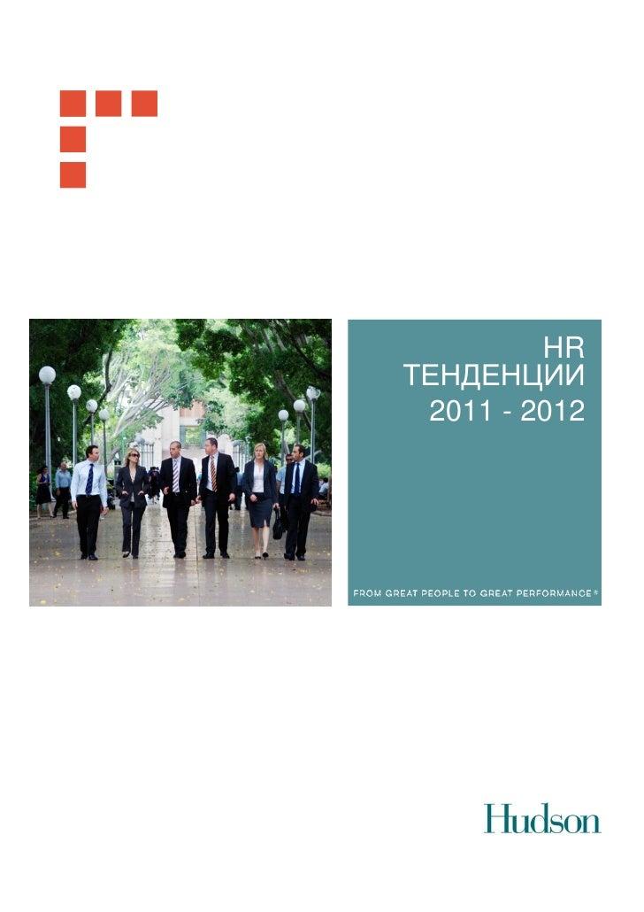 HRТЕНДЕНЦИИ 2011 - 2012