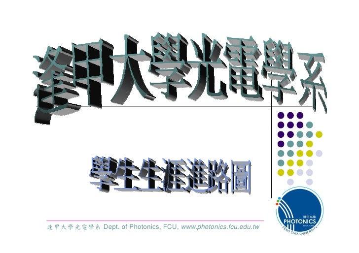 逢甲大學光電學系 Dept. of Photonics, FCU, www.photonics.fcu.edu.tw