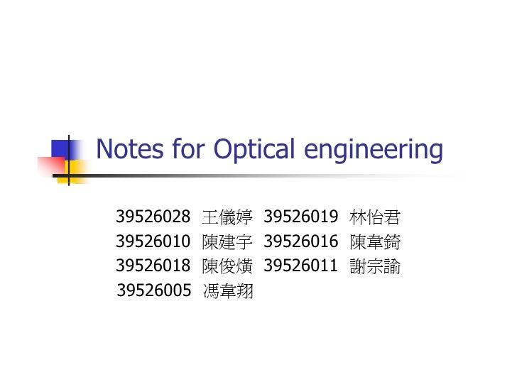 Notes for Optical engineering   39526028   王儀婷 39526019 林怡君  39526010   陳建宇 39526016 陳韋錡  39526018   陳俊熿 39526011 謝宗諭  395...