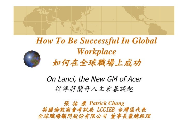 How To Be Successful In Global          Workplace    如何在全球職場上成功   On Lanci, the New GM of Acer     從洋將蘭奇入主宏碁談起      張 祐 康 ...