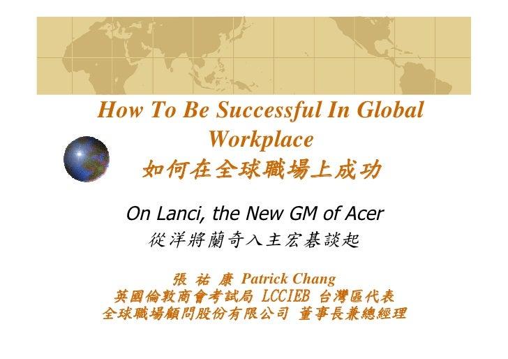 HR-076-如何在全球職場上成功
