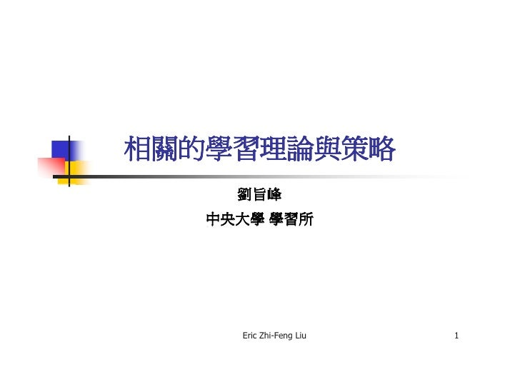 HR- 01-相關學習理論與策略