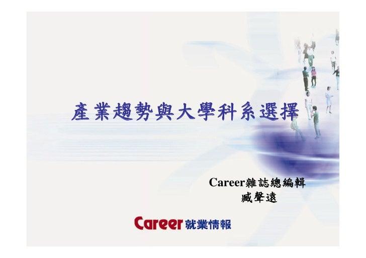 HR-085-產業趨勢與大學科系選擇