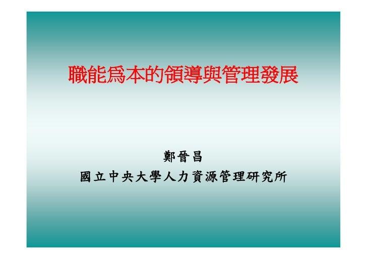 HR-096-職能為本的領導與管理發展