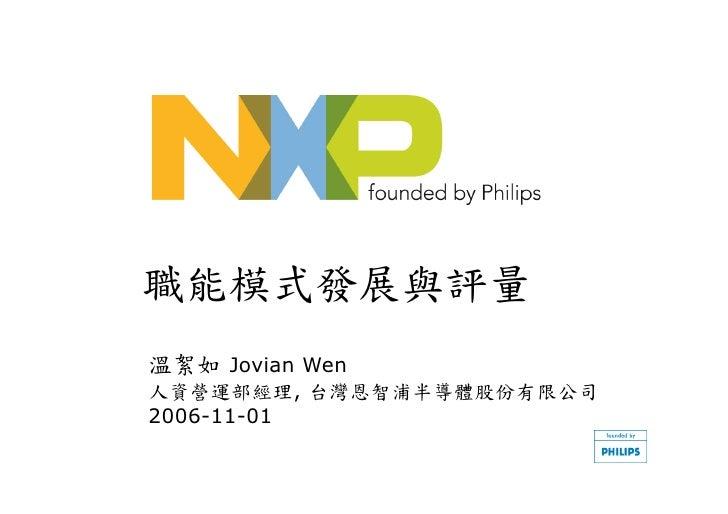 職能模式發展與評量 溫絮如 Jovian Wen 人資營運部經理, 台灣恩智浦半導體股份有限公司 2006-11-01