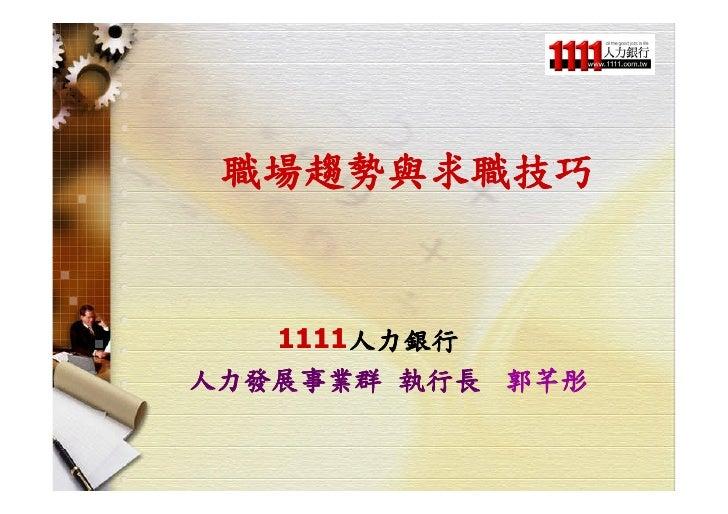 職場趨勢與求職技巧      1111人力銀行    1111人力銀行 人力發展事業群 執行長 郭芊彤