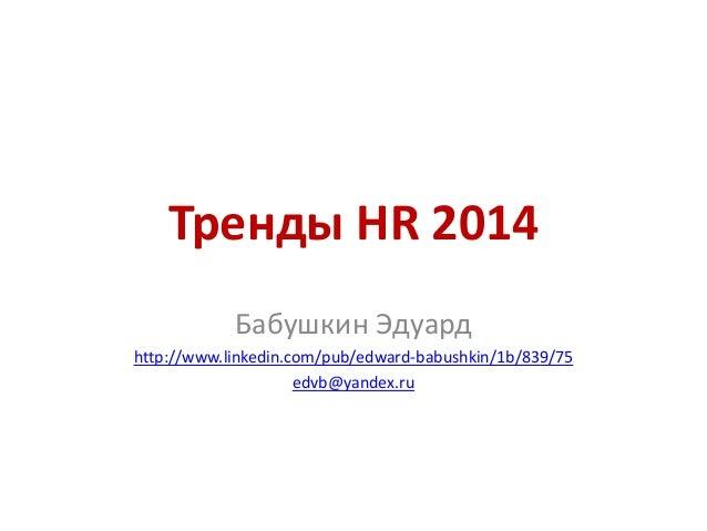 тренды Hr 2014