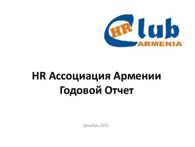HR Ассоциация Армении     Годовой Отчет        Декабрь 2012