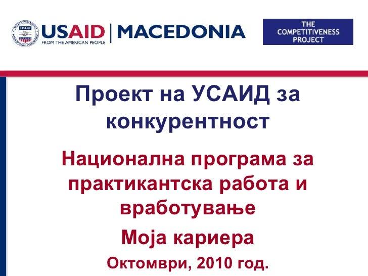 Проект на УСАИД за     конкурентност USAID's COMPETITIVENESS  Национална програма за         PROJECT   практикантска работ...