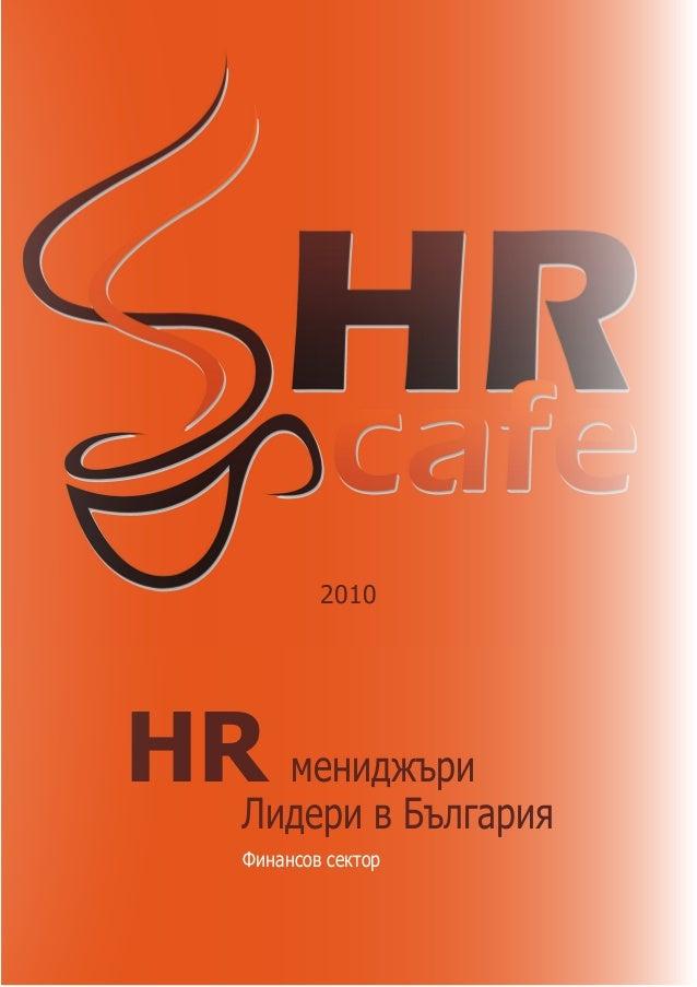 HR мениджъриЛидери в БългарияФинансов сектор2010