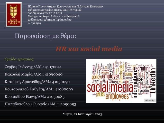 Hr και social media