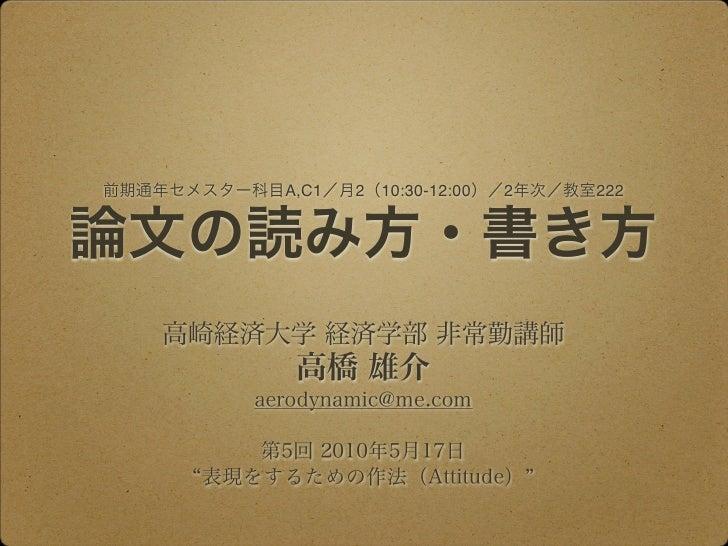 論文の読み方・書き方(第5回講義資料、2010年5月17日、前期c1、高橋雄介)