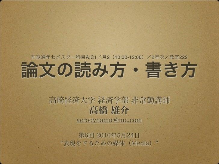 論文の読み方・書き方(第6回講義資料、2010年5月24日、前期c1、高橋雄介)