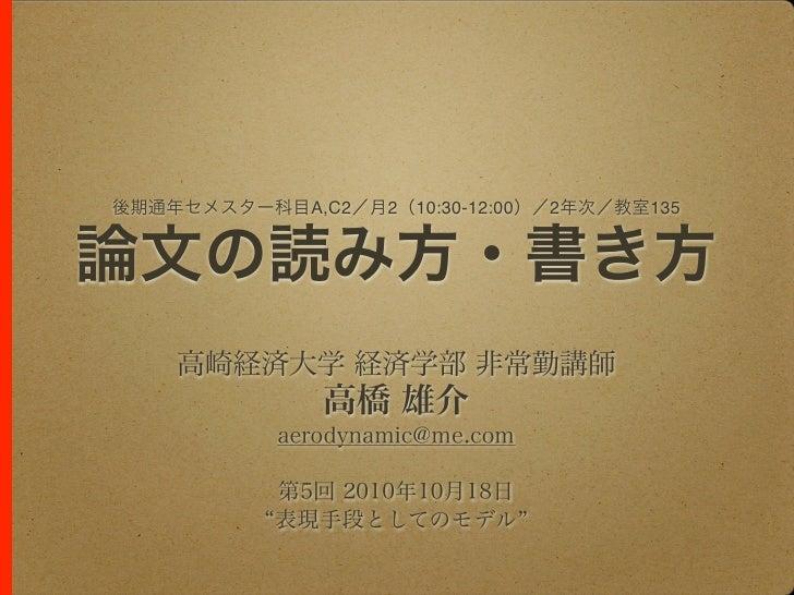 論文 読み方・書き方(第5回講義資料、2010年10月18日、後期c2、高橋雄介)