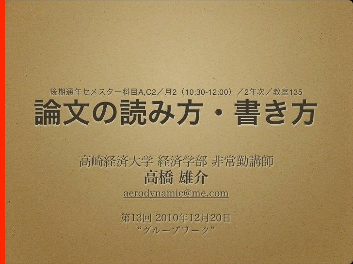 論文 読み方・書き方(第12回講義資料、2010年12月13日、後期c2、高橋雄介)