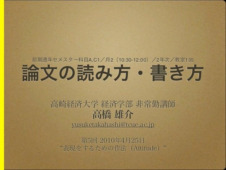 論文の読み方・書き方(第5回講義資料、5/9、2011年度前期c1、高橋雄介)