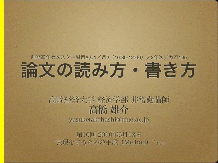 論文の読み方・書き方(第10回講義資料、6/13、2011年度前期c1、高橋雄介)