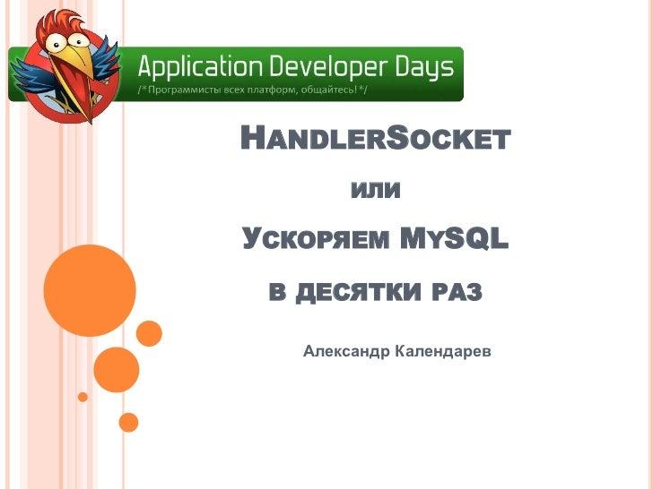 HandlerSocketилиУскоряем MySQLв десятки раз<br />Александр Календарев<br />