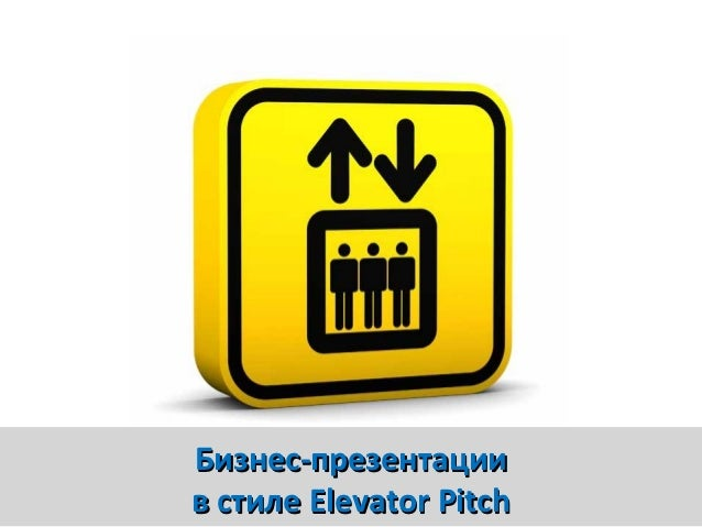 ElevatorPitch Competition @HSE inc