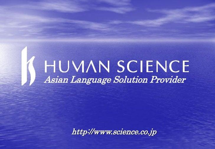 Human Science company profile