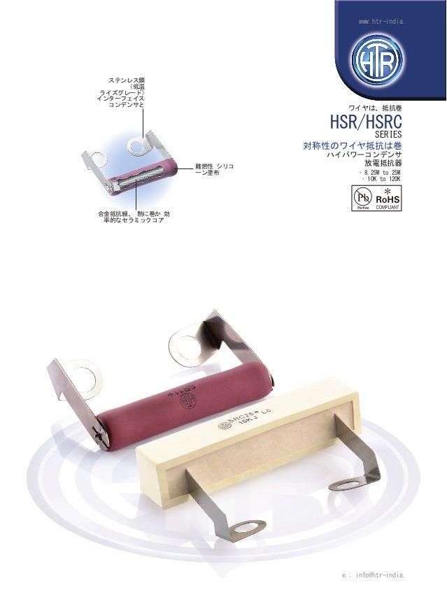 www.htr-india.  ステンレス鋼 (低温 ライズグレード) インターフェイス コンデンサと  ワイヤは、抵抗巻  HSR/HSRC SERIES 対称性のワイヤ抵抗は巻 難燃性 シリコ ーン塗布  ハイパワーコンデンサ 放電抵抗器 ...