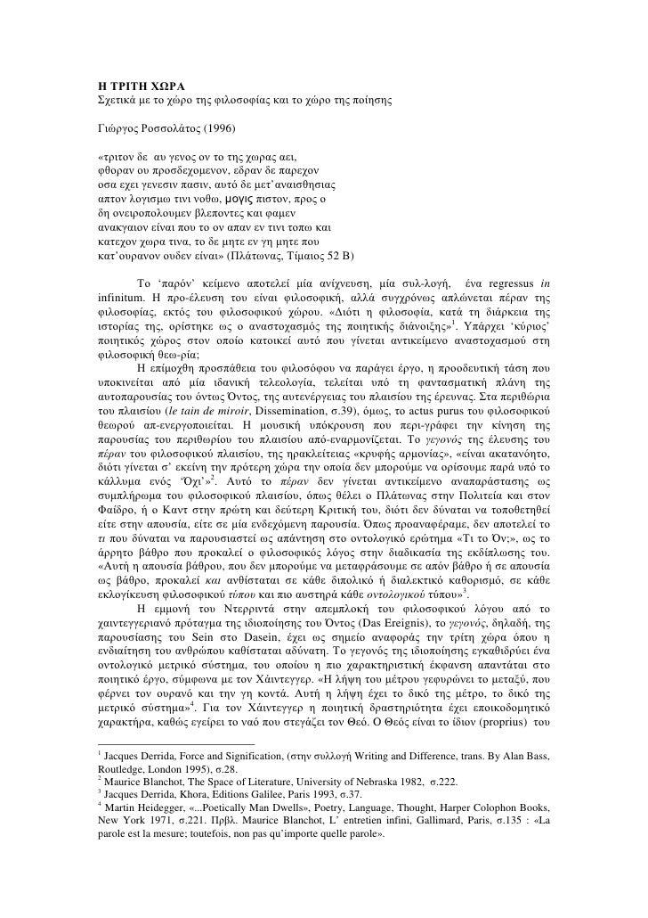 Η ΤΡΙΤΗ Χ ΡΑ Σχετικά µε το χώρο της φιλοσοφίας και το χώρο της ποίησης  Γιώργος Ροσσολάτος (1996)  «τριτον δε αυ γενος ον ...