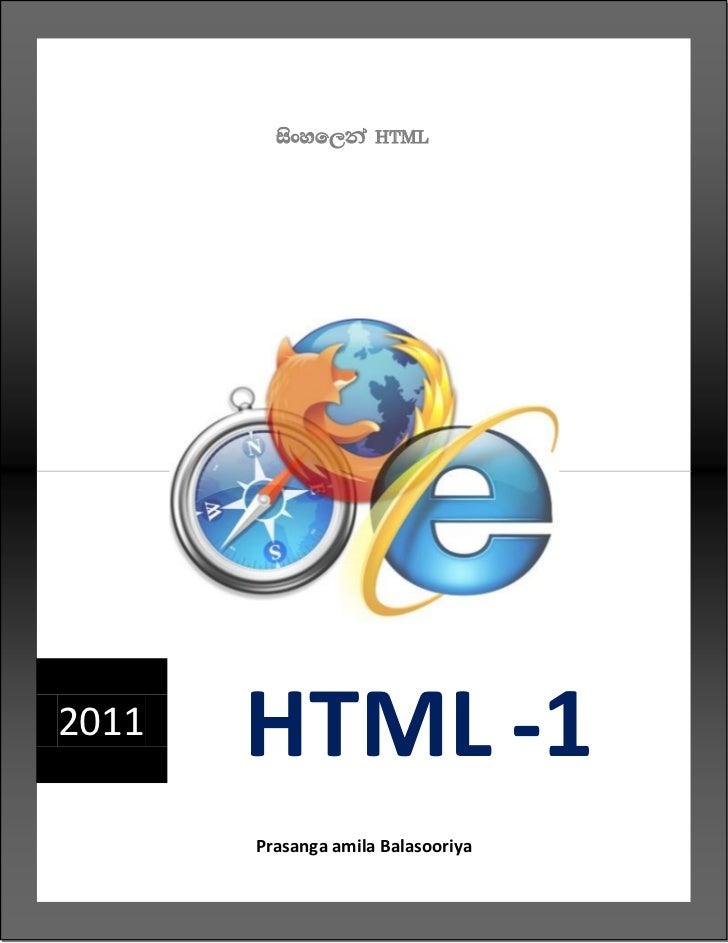 ÌèâÍïȾà HTML2011   HTML -1       Prasanga amila Balasooriya