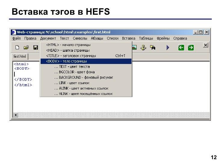 Hefs скачать бесплатно - фото 9
