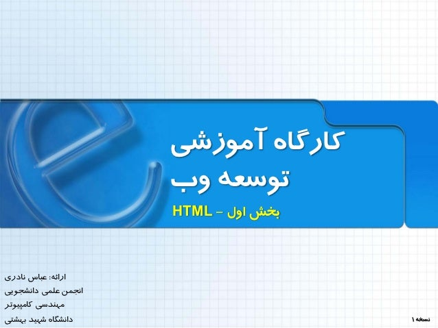 HTML Tutorial in Persian